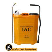 سمپاش IAC حجم ۲۰ لیتر