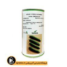 بذر خیار امپراطور سمینس F1 قوطی ۲۵۰۰ تایی