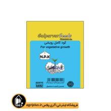 کود رویشی بسته بندی خانگی